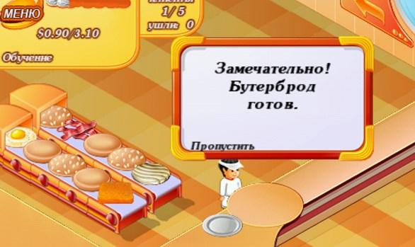 Скачать Мастер Бургер Полная Версия На Андроид