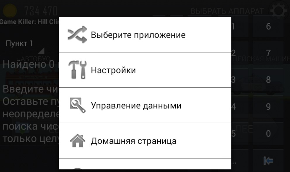 Game Killer на русском на андроид скачать …