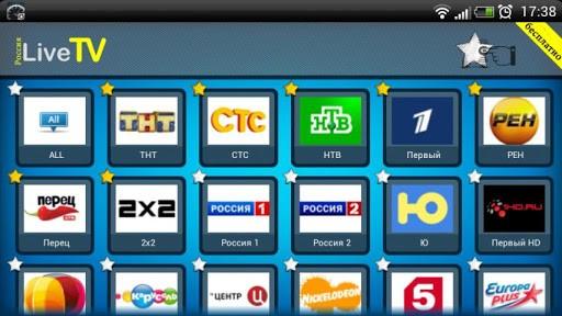 Скачать Программу На Андроид Телевизор - фото 7