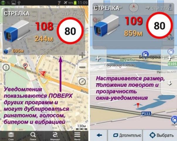 Все программы навигации для андроид