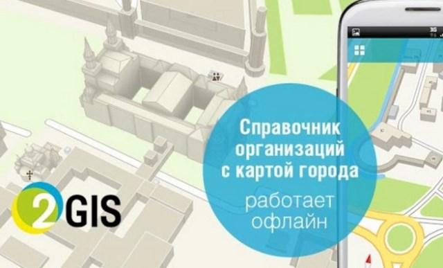 навигатор на андроид без интернета скачать бесплатно на русском отзывы