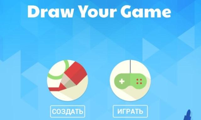 Нарисуй свою игру скачать