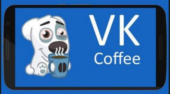 Скачать приложение вк кофе