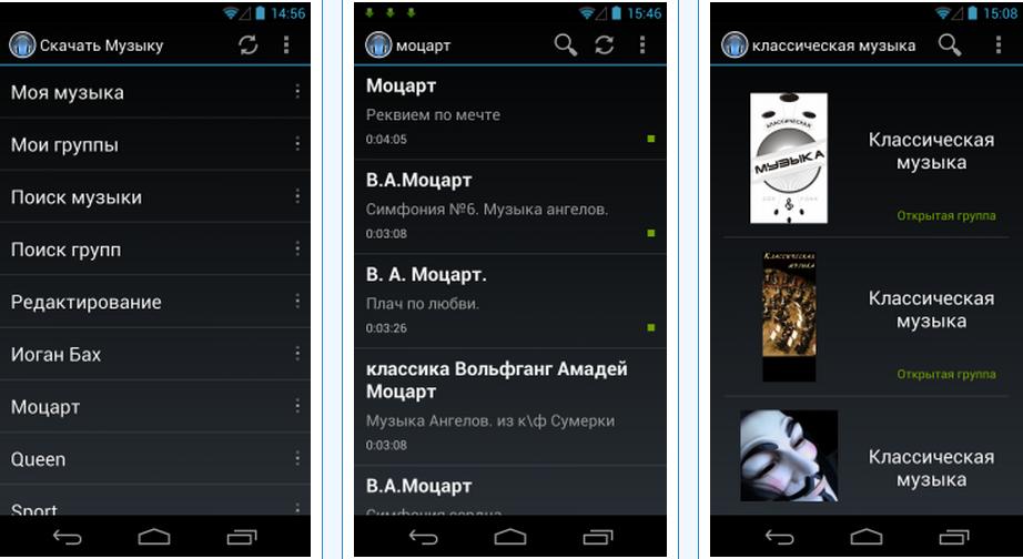 Программа Для Андроида Скачать Музыку С Вк - фото 6